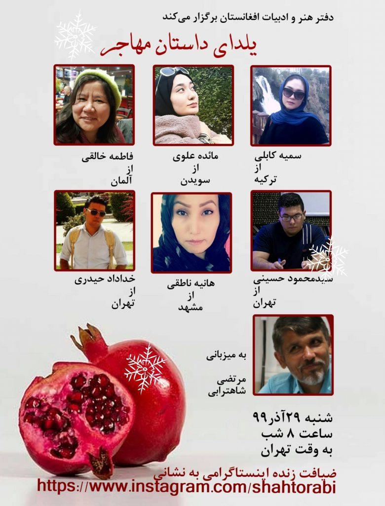 داستان نویسان افغانستان