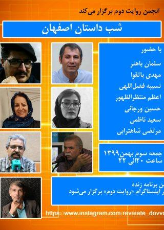 داستان نویسی اصفهان