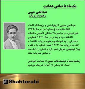 صادق هدایت و عبدالحی حبیبی